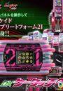 Bandai DX K-Touch 21