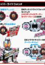 Bandai DX Saber Riderwatch and Decade Complete Form21 Ridewatch